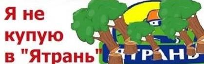 """Кропивницький: """"Ятрань"""" погрожує судом користувачам Фейсбука за використання логотипа торгової марки - 1 - Життя - Без Купюр"""