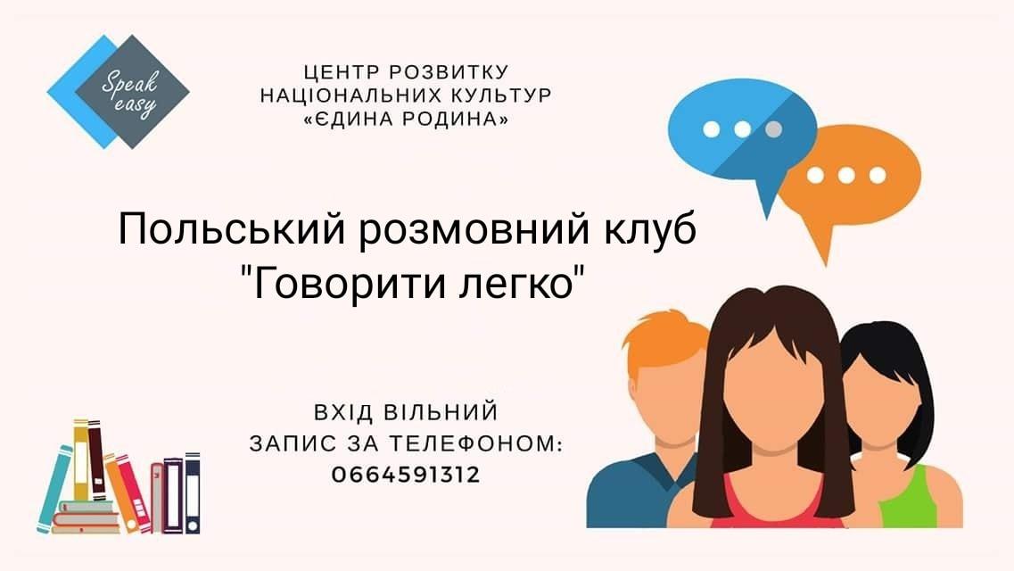 У Кропивницькому проходитимуть безкоштовні курси з вивчення  польської мови Фото 1 - Життя - Без Купюр - Кропивницький