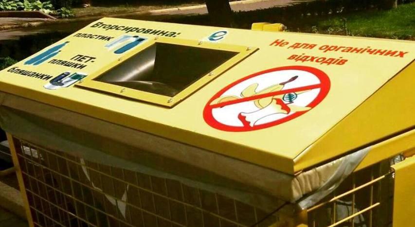 Без Купюр У кропивницькому Дендропарку встановили перші контейнери для двокомпонентного збору відходів. ФОТО Життя  Кропивницький контейнери Екостайл Дендропарк двокомпонентного збору вiдходi