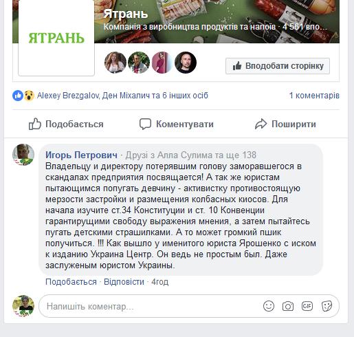 """Кропивницький: """"Ятрань"""" погрожує судом користувачам Фейсбука за використання логотипа торгової марки - 3 - Життя - Без Купюр"""
