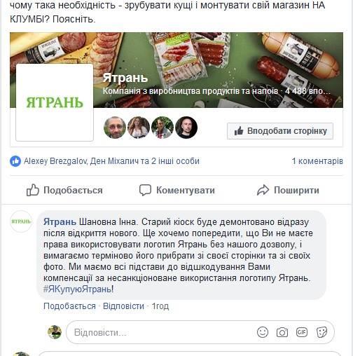 """Кропивницький: """"Ятрань"""" погрожує судом користувачам Фейсбука за використання логотипа торгової марки - 2 - Життя - Без Купюр"""