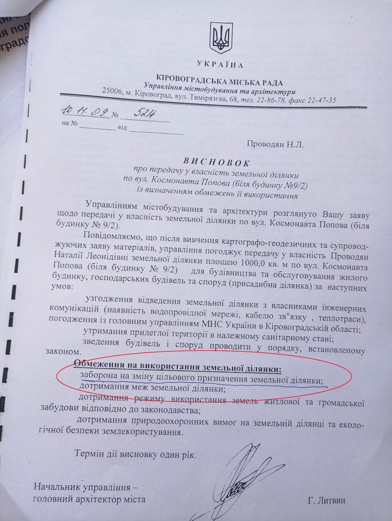 Мешканці багатоповерхівки закликають депутатів не голосувати за забудову прибудинкової території - 5 - Політика - Без Купюр