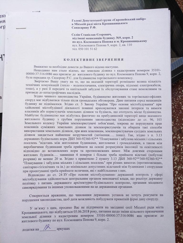 Мешканці багатоповерхівки закликають депутатів не голосувати за забудову прибудинкової території - 2 - Політика - Без Купюр