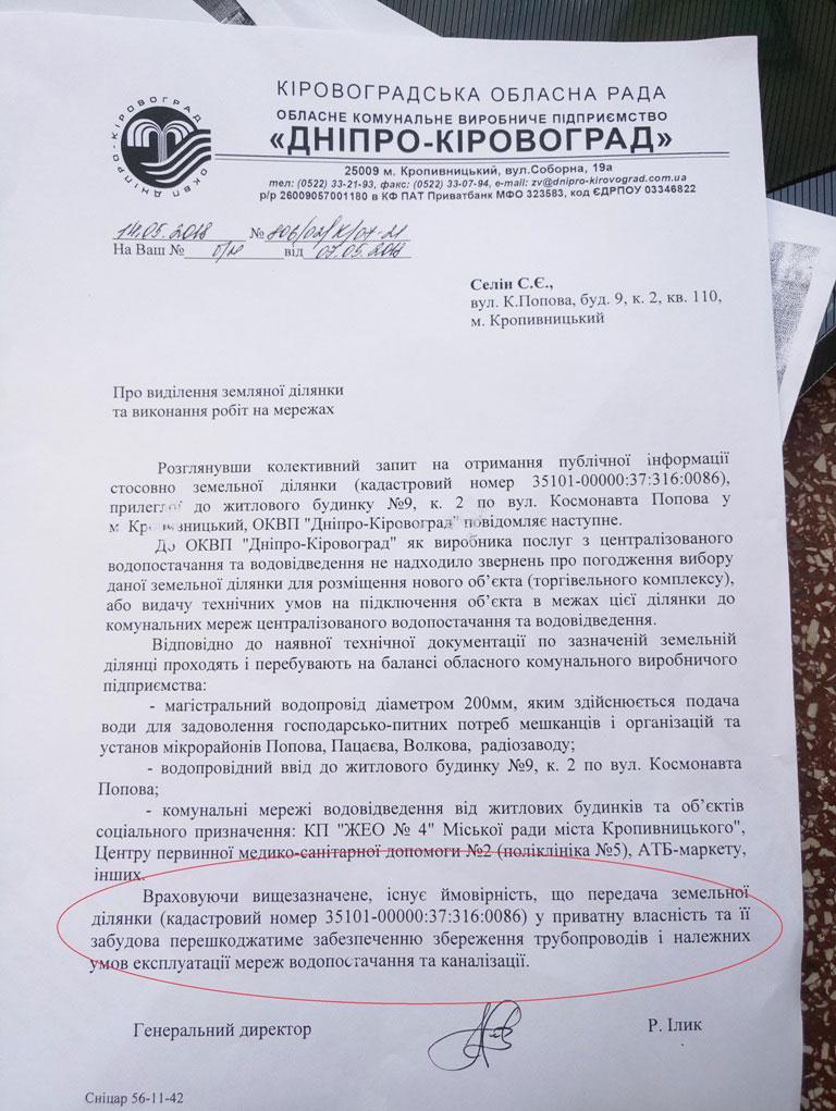 Мешканці багатоповерхівки закликають депутатів не голосувати за забудову прибудинкової території - 4 - Політика - Без Купюр