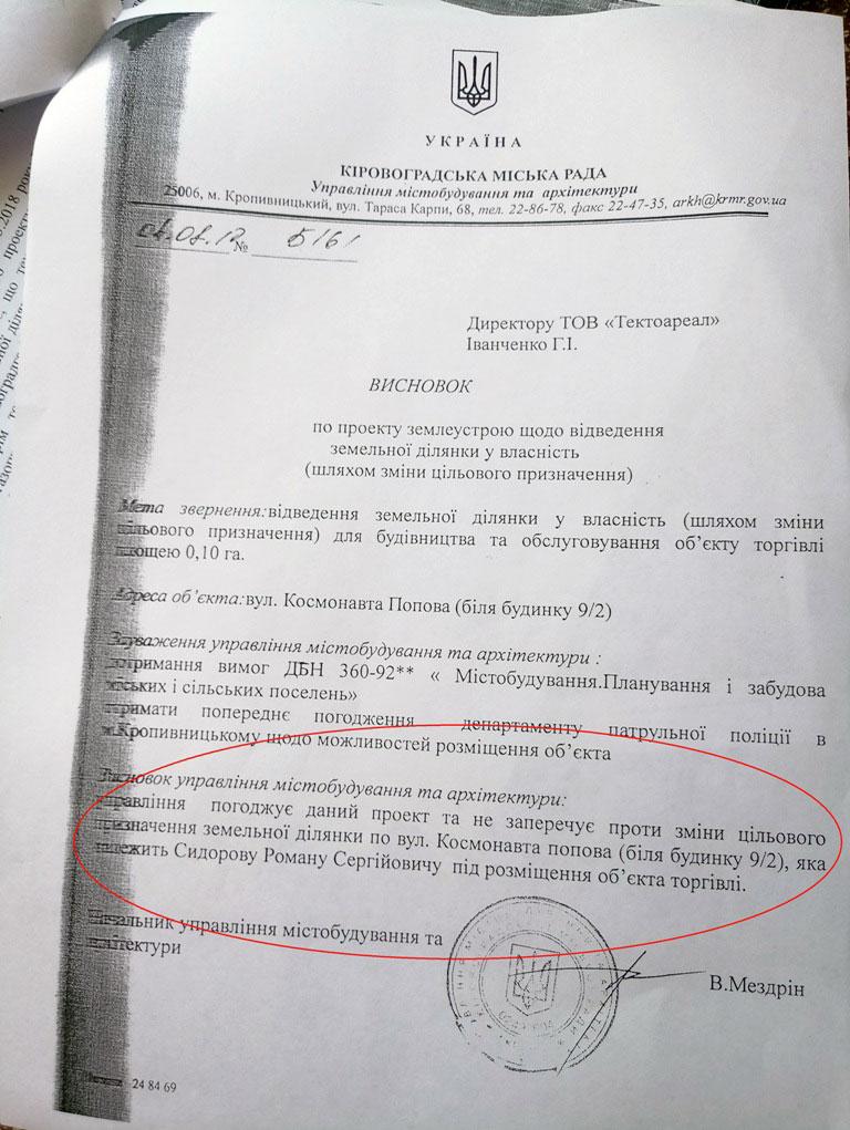 Мешканці багатоповерхівки закликають депутатів не голосувати за забудову прибудинкової території - 6 - Політика - Без Купюр