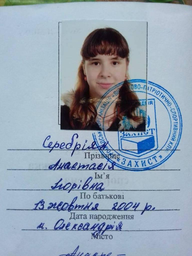 Поліція розшукує дівчинку, яка пішла з дому в Олександрії. ФОТО - 1 - Події - Без Купюр