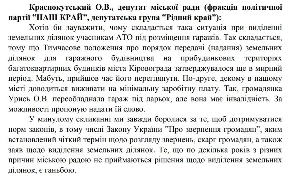 Як у Кропивницькому отримують землю під МАФи, оформлюючи гаражі - 2 - Політика - Без Купюр