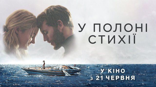 У кінотеатрі Кропивницького покажуть фільм про те, наскільки стихії природи можуть бути небезпечними