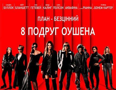У кінотеатрі Кропивницького цього тижня покажуть кримінальний фільм та мультик про супергероїв