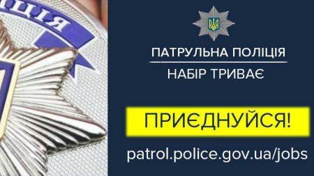 Триває набір до патрульної поліції Кіровоградщини