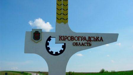 У четвер Верховна Рада може зайнятись перейменуванням Кіровоградської області