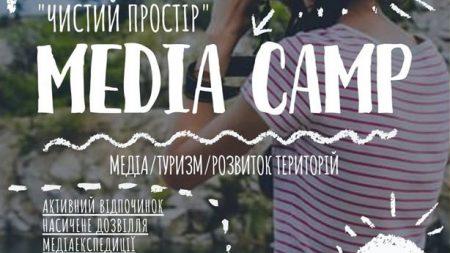 На Кіровоградщині проходитиме освітній Media camp