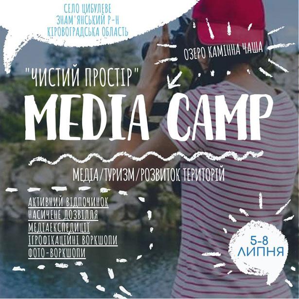 Без Купюр На Кіровоградщині проходитиме освітній Media camp Життя  проект Кропивницький Кіровоградщина Facebook Фейсбук