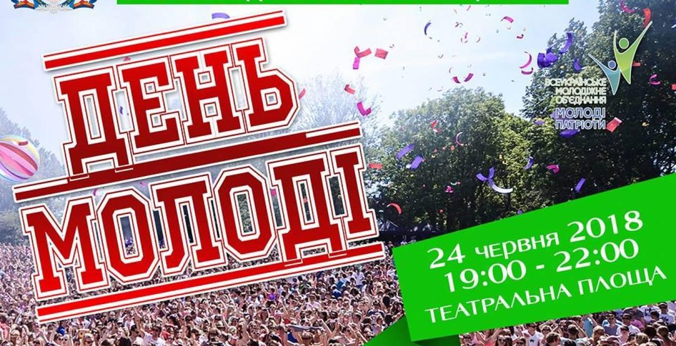 Без Купюр Як у Кропивницькому святкуватимуть День молоді Життя  майстер-клас Кропивницький концерт День Молоді