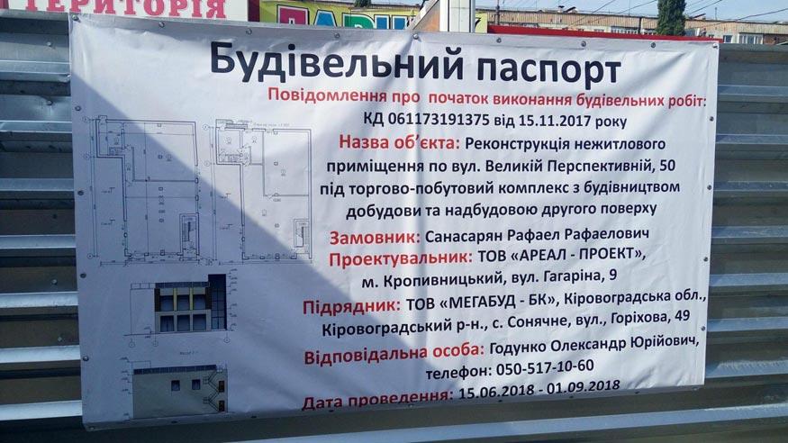 Біля готелю «Київ» у Кропивницькому з'явиться надбудова - 1 - Політика - Без Купюр