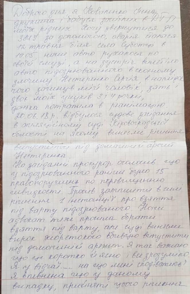 В Апеляційному суді пояснили, чому відпустили підозрюваного у скоєнні смертельної ДТП - 2 - Життя - Без Купюр