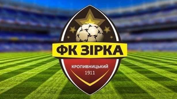 Кропивницький ФК «Зірка» залишили тренери й низка футболістів