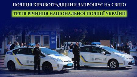 Жителів і гостей Кропивницького запрошують на урочистості з нагоди 3-ї річниці створення Нацполіції