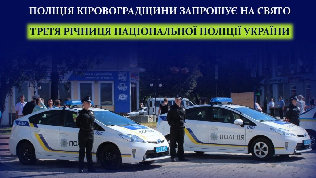 Жителів і гостей Кропивницького запрошують на урочистості з нагоди 3-ї річниці створення Нацполіції - 1 - Події - Без Купюр