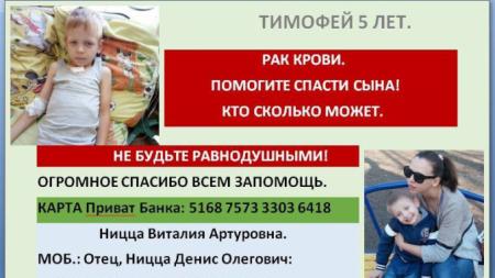 5-річному хлопчику з Кропивницького потрібна допомога на лікування раку крові
