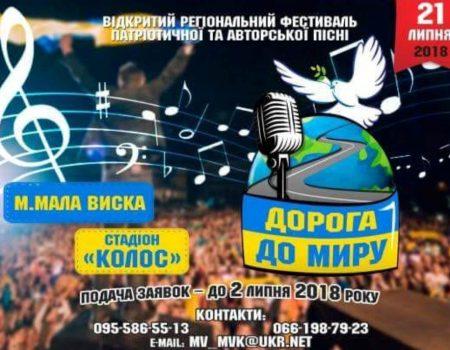 В Малій Висці відбудеться фестиваль патріотичної та авторської пісні. ВІДЕО