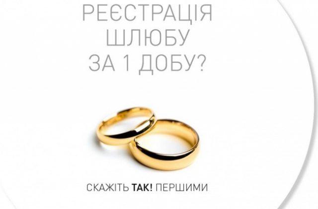 Як на Кіровоградщині одружитися за пришвидшеною процедурою