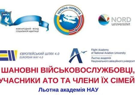 У Кропивницькому Льотна академія запрошує на безкоштовне навчання учасників АТО та членів їхніх сімей