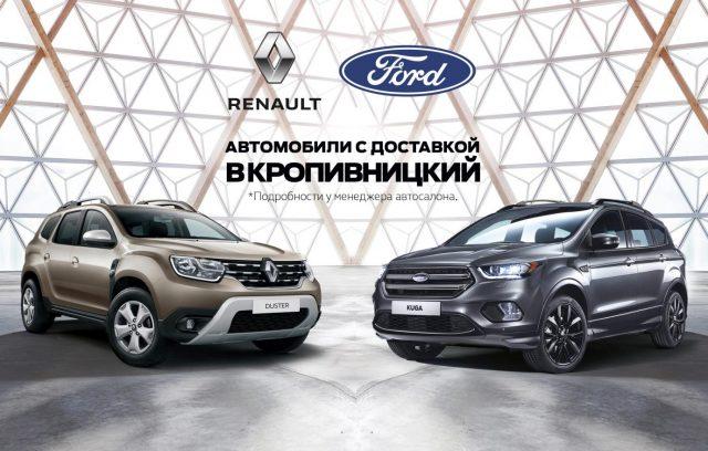 Автомобілі RENAULT і FORD: відтепер офіційне сервісне обслуговування у Кропивницькому