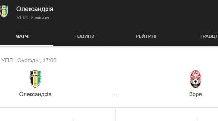 """Сьогодні на Кіровоградщині відбудеться матч команд Прем'єр-ліги """"Олександрія""""  і """"Зоря"""""""