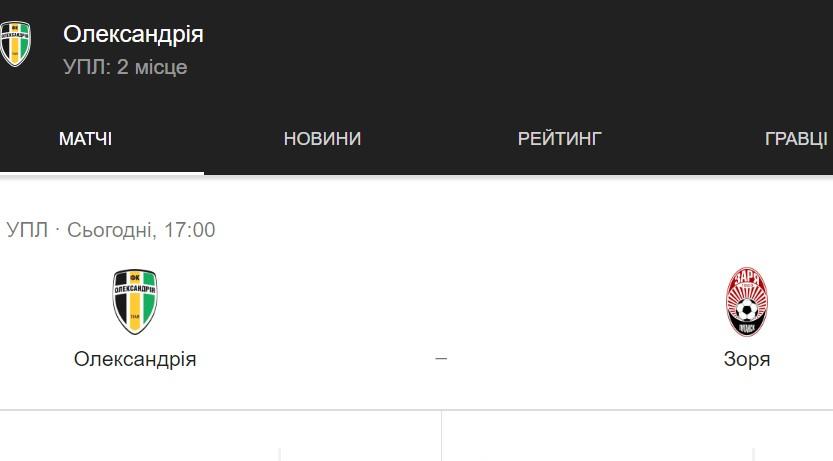 """Сьогодні на Кіровоградщині відбудеться матч команд Прем'єр-ліги """"Олександрія""""  і """"Зоря"""" - 1 - Життя - Без Купюр"""