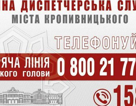 У п'ятницю мешканці Кропивницького зможуть поспілкуватися із заступником міського голови