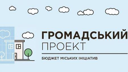 Які проекти пропонують профінансувати в Кропивницькому коштом Громадського бюджету