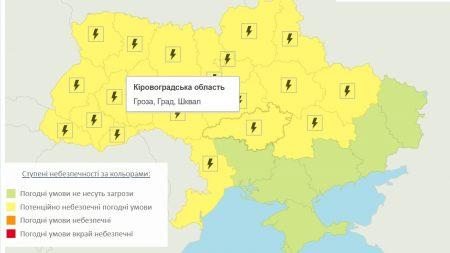 Гідрометцентр прогнозує сьогодні на Кіровоградщині грози, шквал і навіть град