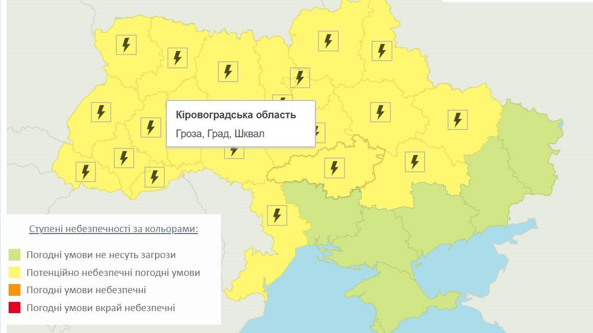 Гідрометцентр прогнозує сьогодні на Кіровоградщині грози, шквал і навіть град 1