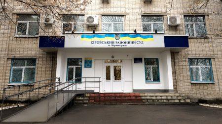 У Кропивницькому суд отримав електронний лист з погрозою вбивством