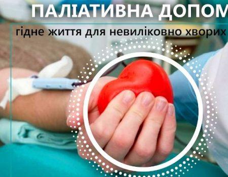 Про проблеми і досягнення в забезпеченні допомоги паліативним хворим на Кіровоградщині