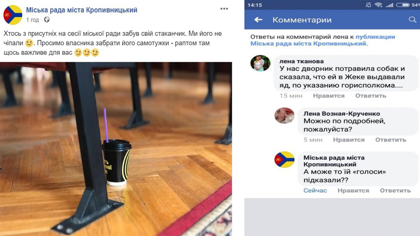 Без Купюр Міськрада Кропивницького розширила штат «PR-відділу» Політика  Кропивницький збільшення штату PR-відділ