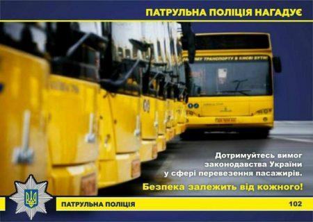 На Кіровоградщині виявили 61-у одиницю несправного пасажирського транспорту