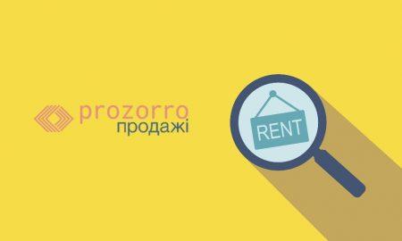 Комунальне майно в Кропивницькому реалізовуватимуть через Prozorro