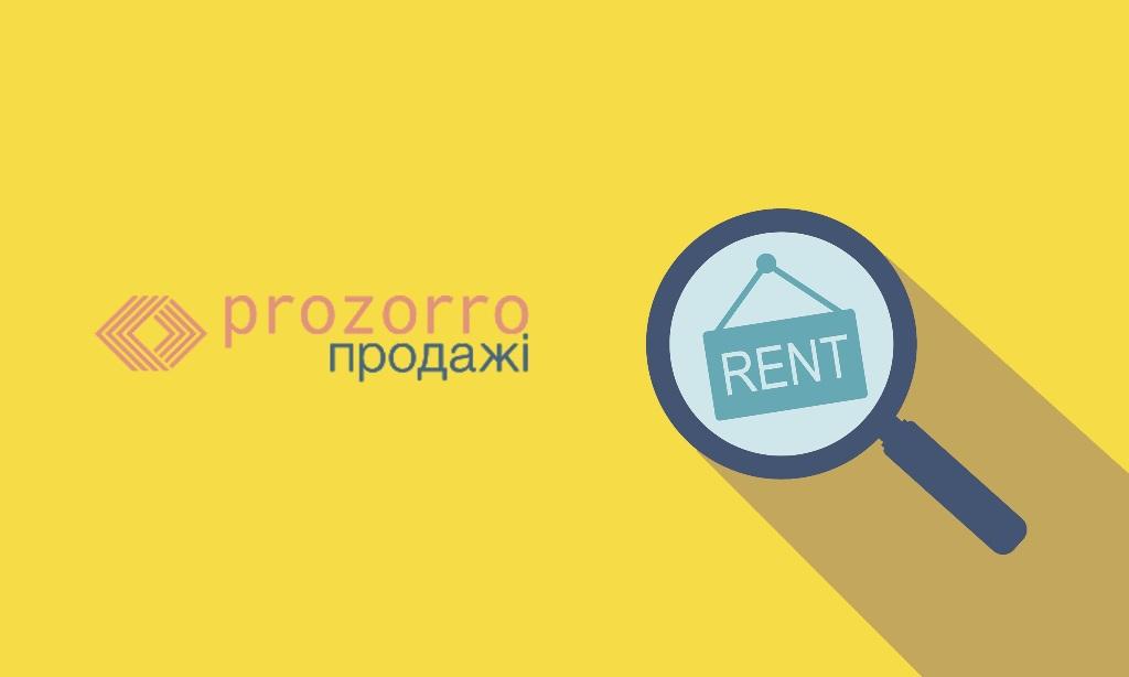 Без Купюр У Кропивницькому планують передавати комунальне майно в оренду через «Prozorro.Продажі» Життя  Кропивницький ProZorro