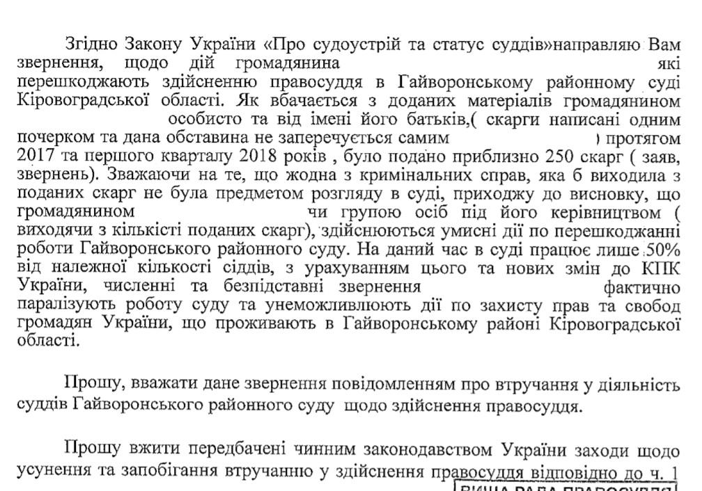 На Кіровоградщині чоловік подав до суду 250 скарг 1