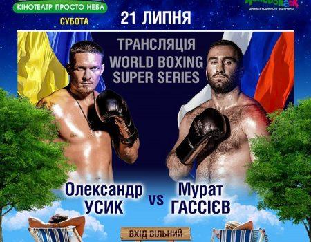 У дендропарку транслюватимуть бій Олександра Усика