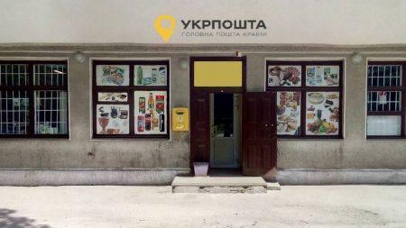 «Укрпошта» виставила на «ProZorro Продажі» низку об'єктів на Кіровоградщині