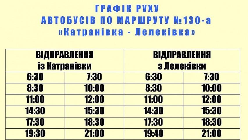 Без Купюр У Кропивницькому запрацює автобусний маршрут №130А Події  маршрут №130а Кропивницький