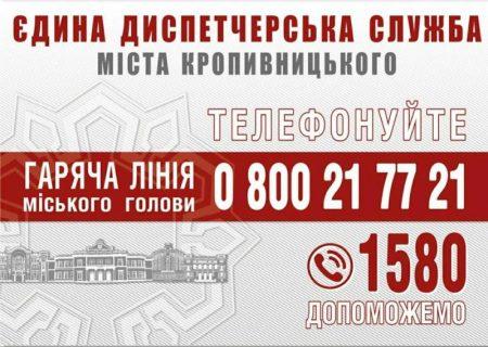 """Начальник спецінспекції Кропивницького чергуватиме на """"Гарячій лінії"""""""