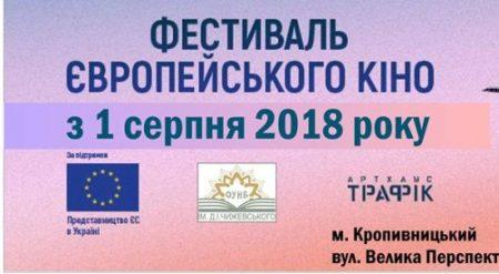Сьогодні у Кропивницькому стартує фестиваль європейського кіно