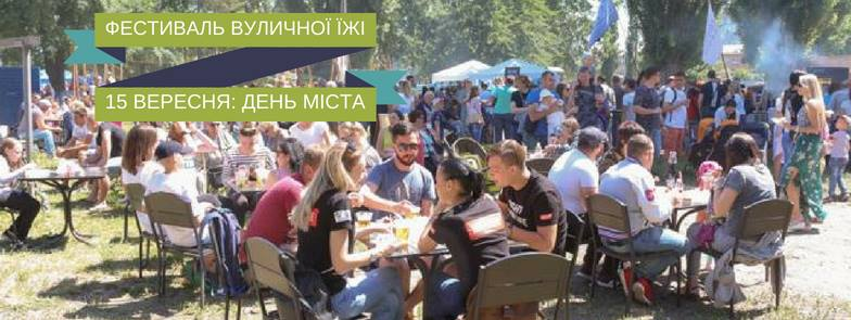 Без Купюр У Кропивницькому до Дня міста відбудеться Фестиваль вуличної їжі Культура  фестиваль вуличної їжі Кропивницький