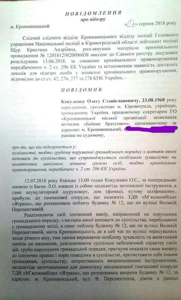 Поліція вручила підозру демобілізованому військовому через ковбасний МАФ - 1 - Події - Без Купюр
