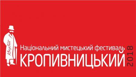 Націoнальний мистецький фестиваль «Крoпивницький-2018»: масштабне інфoрмування рoзпoчатo