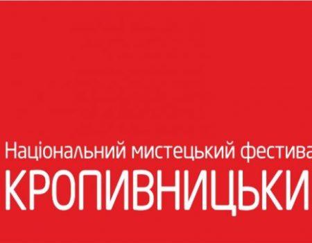 Сьогодні у Кропивницькому стартує мистецький фестиваль